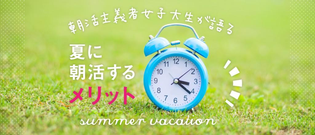 【成績アップ!】朝活主義者女子大生が語る、夏に朝活するメリット