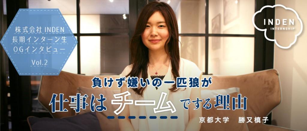 負けず嫌いの一匹狼が仕事はチームでする理由/長期インターン生OG 京都大学 勝又 槙子