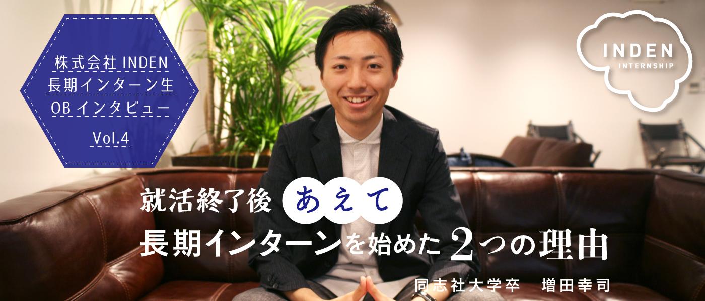 就活終了後あえて長期インターンを始めた2つの理由 / 長期インターン生OB 同志社大学卒 増田 幸司