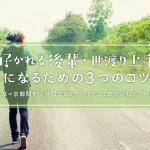 好かれる後輩・世渡り上手になるための3つのコツ〜東京↔︎京都間を9時間でヒッチハイクして気づいたノウハウ〜